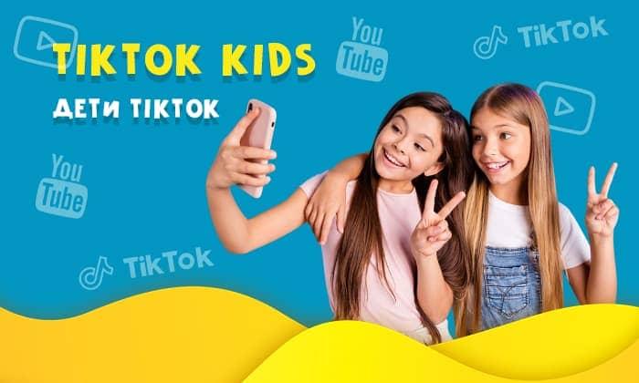Афиши для сайта_тикток